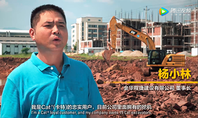 客户故事:新一代CAT330 GC让城市建设如虎添翼