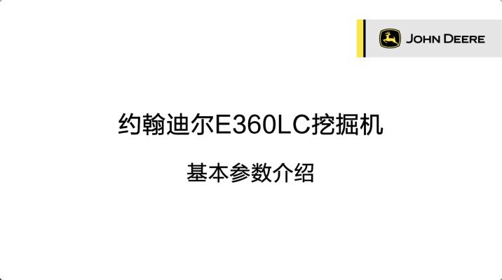 约翰迪尔E360LC挖掘机基本参数先容