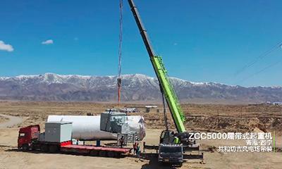 施工案例:中联重科ZCC5000高原风电吊装
