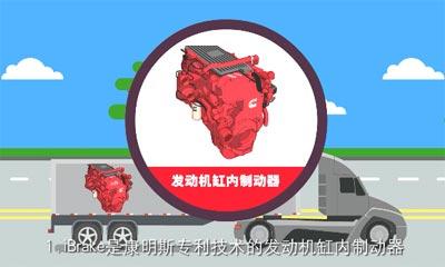 【卡车技巧】开车安全更舒适,学习超有用的发动机制动技术!