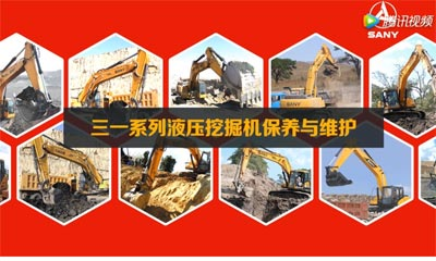 【挖掘机保养】三一挖掘机维保,每50小时保养内容