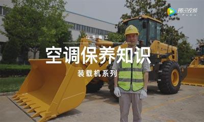 【装载机维保】山东临工装载机空调维修保养技巧