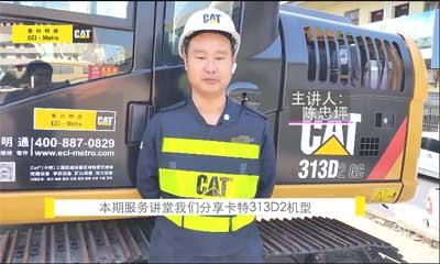 【挖机保养】CAT313D2GC系列挖机:2000小时保养及操作注意要点