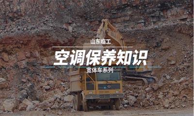 【矿用车维保】山东临工矿用车空调维修保养技巧
