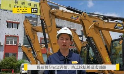 【挖掘机使用技巧】挖掘机翻车后该如何处理?