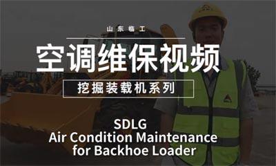 【挖掘装载机维保】临工两头忙系列——空调使用及维修保养技巧