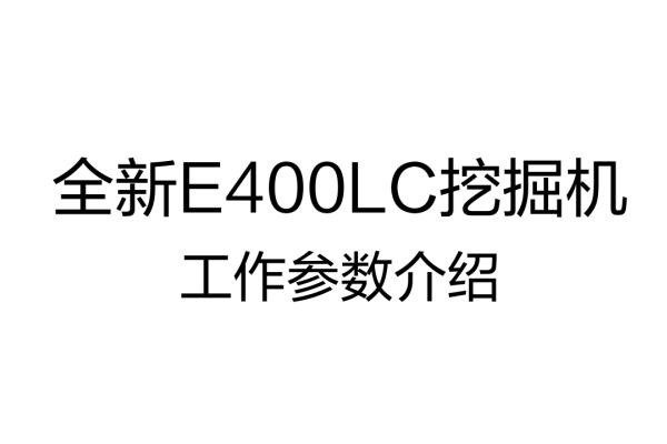 约翰迪尔E400LC工作参数介绍