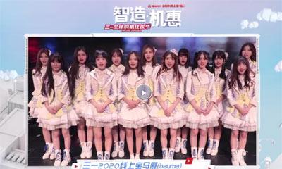 【11.26群星璀璨】CKG女团叫你来三一线上宝马展!