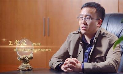 【用户采访】王顺波:三一,是我最坚定的抉择