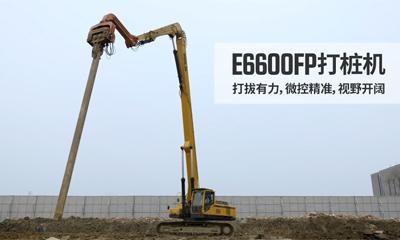 临工E6600FP打桩机