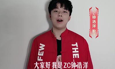 """ZC钟浩洋邀您参与3月1日晚""""三一新春欢乐惠"""""""