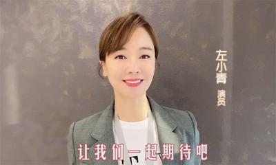 """左小青邀您参与3月1日晚""""三一新春欢乐惠"""""""