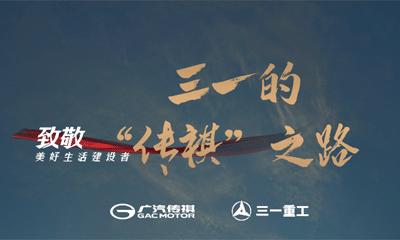 三一重工&广汽传祺,献礼中国品牌日