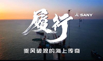 三一《履行》第11期:乘风破浪的海上传奇