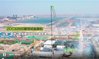 中联ZCC32000起重机案例