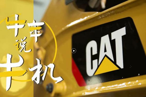 牛年说牛机 | CAT 301.7CR微挖,实力派,够对味!