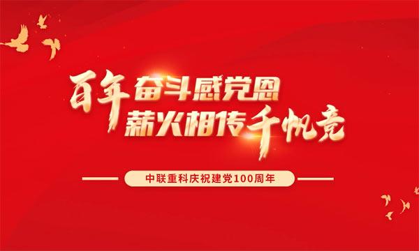 庆祝中国共产党成立100年
