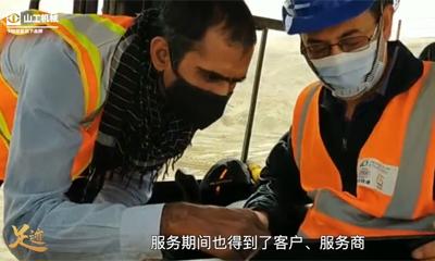 山工机械《足迹·海外服务进行时》第二季 | 第2集 全力以赴新征程