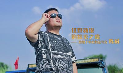 【了不起的奋斗者】陈威:狂野新锐的探索之路