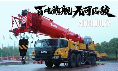 三一STC1000C7汽车起重机:百吨旗舰,无可匹敌