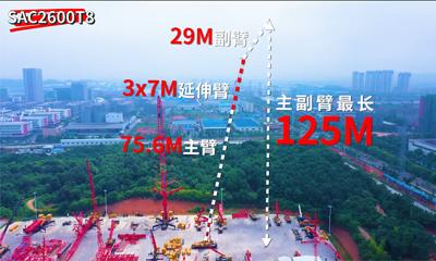 125m超高吊装,三一SAC2600T8就是有这样的实力!